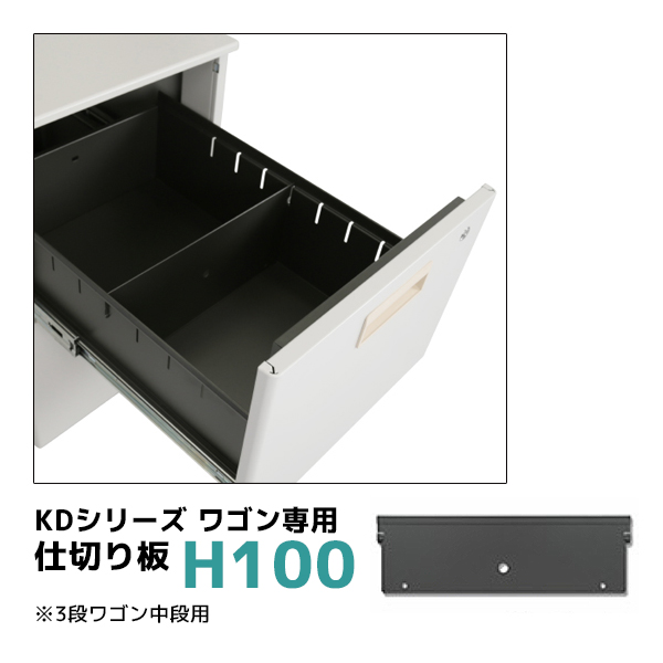 【本体同時購入専用】KDスチールワゴン専用仕切り板/高さ100mm/KD-D-H100/KDシリーズ/270092