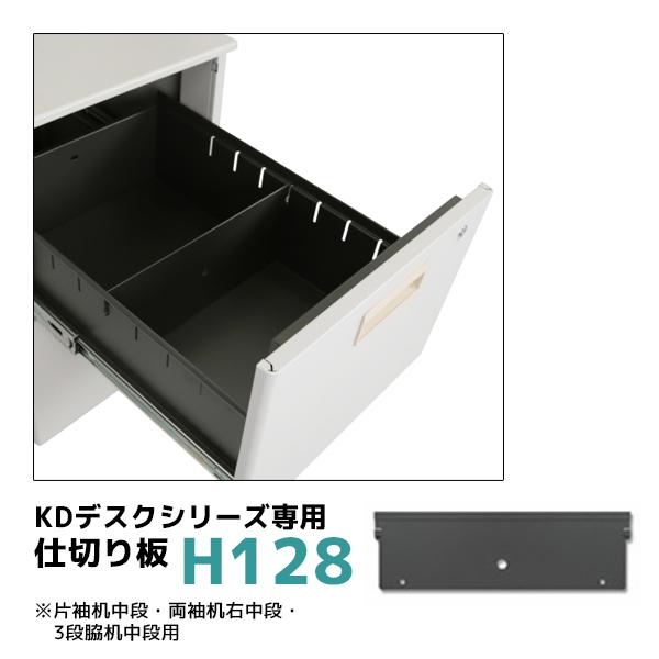 KDデスク引出し専用仕切り板/高さ128mm/KD-D-H128/KDシリーズ/270090