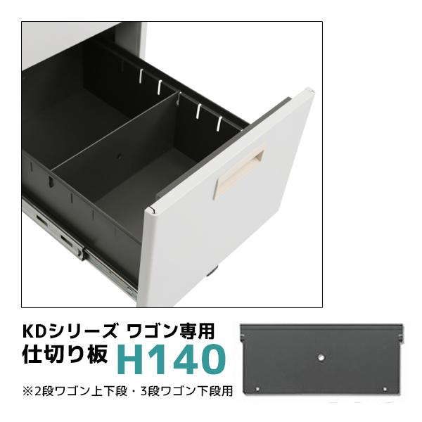 【本体同時購入専用】KDスチールワゴン専用仕切り板/高さ140mm/KD-D-H140/KDシリーズ/270093