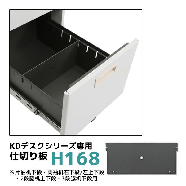 【単品購入不可】KDデスク引出し専用仕切り板/高さ168mm/KD-D-H168/KDシリーズ/270091