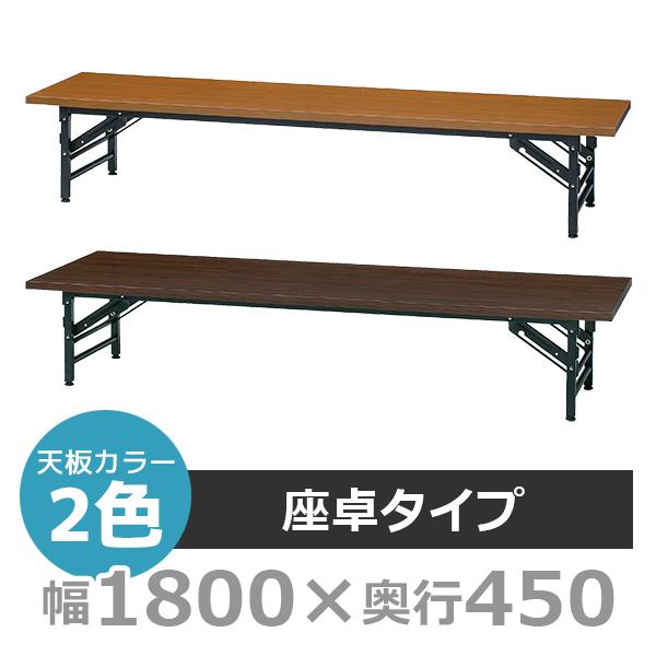 折りたたみテーブル/座卓用ロータイプ/KL-1845N/幅1800×奥行450×高さ330mm/KLシリーズ/1000890