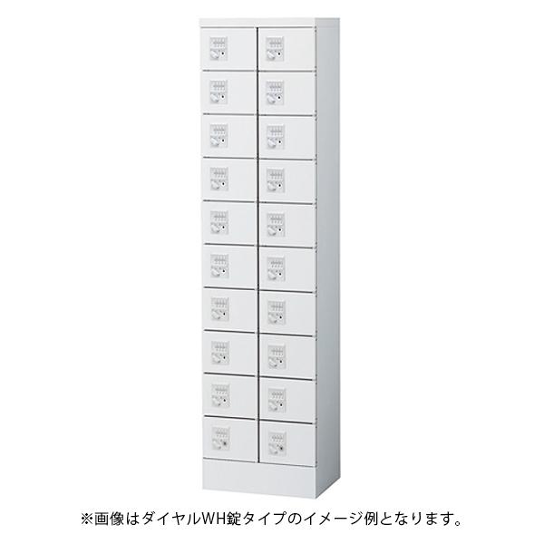 小物入れロッカー/2列10段20人用/鍵付/KLKW-20-□/幅400×奥行300×高さ1600mm/ホワイト/KLKWシリーズ/70747