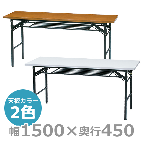 折りたたみテーブル/KM-1545T/幅1500×奥行450×高さ700mm/KMシリーズ/1000886
