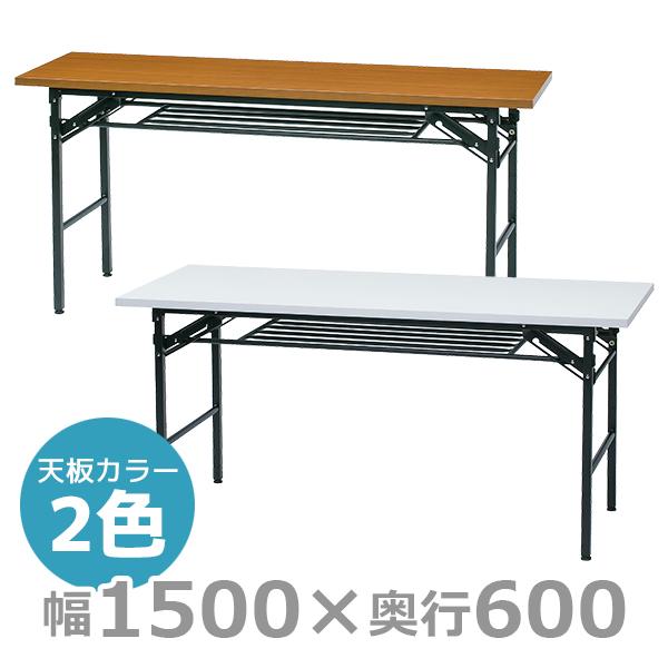 折りたたみテーブル/KM-1560T/幅1500×奥行600×高さ700mm/KMシリーズ/1000885