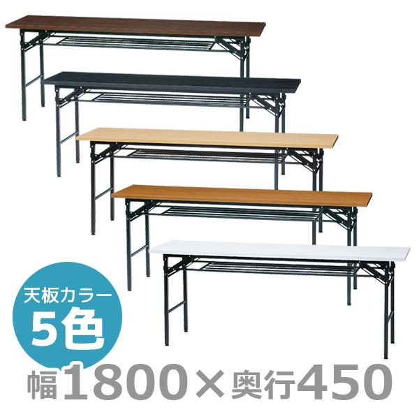 折りたたみテーブル/KM-1845T/幅1800×奥行450×高さ700mm/KMシリーズ/1000884