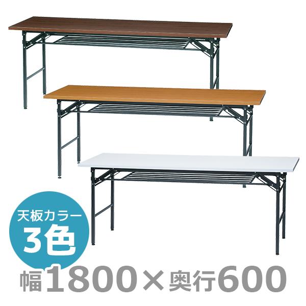 折りたたみテーブル/KM-1860T/幅1800×奥行600×高さ700mm/KMシリーズ/1000883