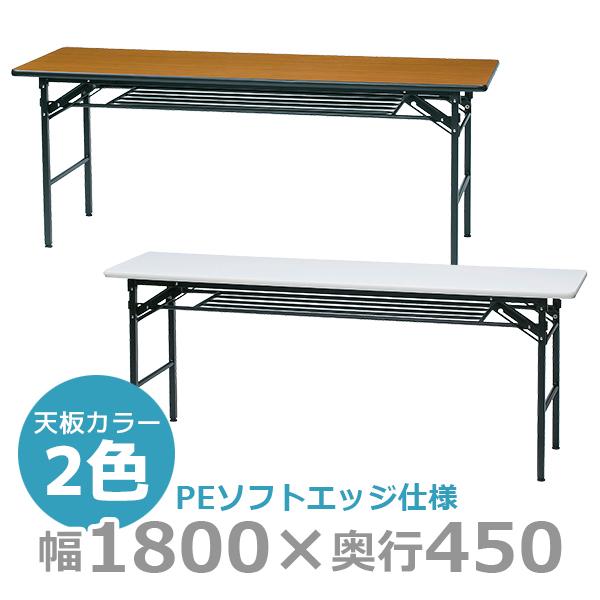 折りたたみテーブル/ソフトエッジ/KMS-1845T/幅1500×奥行450×高さ700mm/KMSシリーズ/1000888