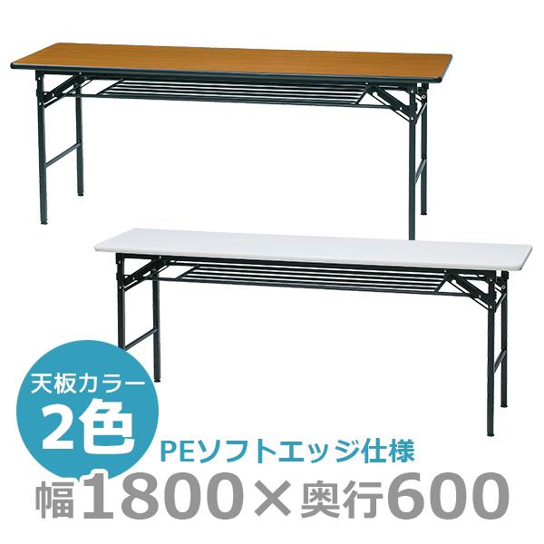 折りたたみテーブル/ソフトエッジ/KMS-1860T/幅1800×奥行600×高さ700mm/KMSシリーズ/1000887