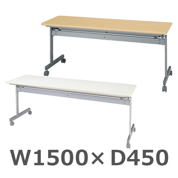 サイドスタックテーブル/KS-1545/幅1500×奥行450×高さ700mm/KSシリーズ/10231