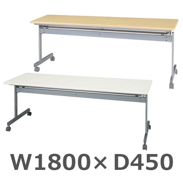 サイドスタックテーブル/KS-1845/幅1800×奥行450×高さ700mm/KSシリーズ/10227