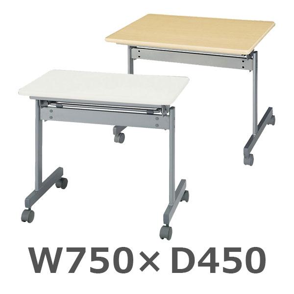 サイドスタックテーブル/KS-7545/幅750×奥行450×高さ700mm/KSシリーズ/10235