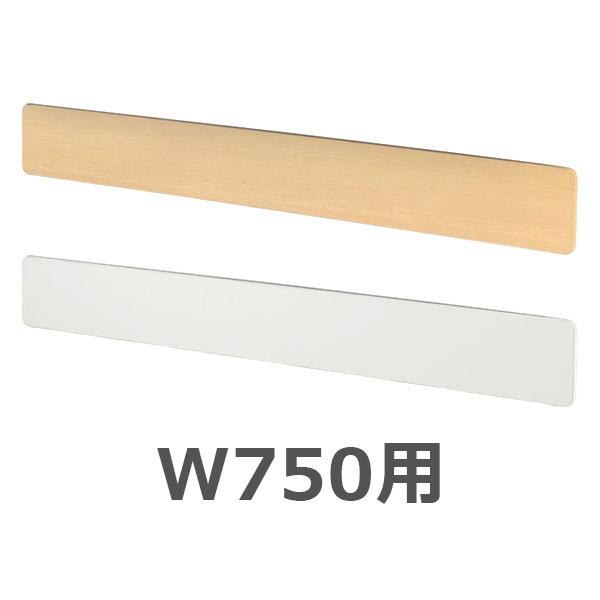 【単品購入不可】幕板/KSシリーズ専用/幅750mm用/KSM-2307/10240