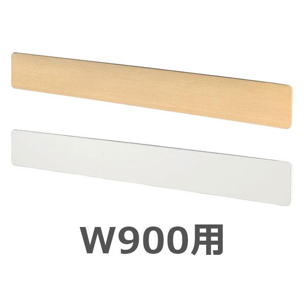 【単品購入不可】幕板/KSシリーズ専用/幅900mm用/KSM-2309/10239