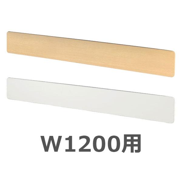 【単品購入不可】幕板/KSシリーズ専用/幅1200mm用/KSM-2312/1000489