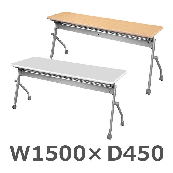 平行スタックテーブル/KSP-1545/幅1500×奥行450×高さ700mm/KSPシリーズ/10219