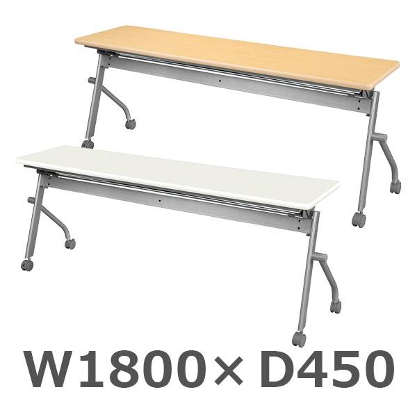 平行スタックテーブル/KSP-1845/幅1800×奥行450×高さ700mm/KSPシリーズ/10215