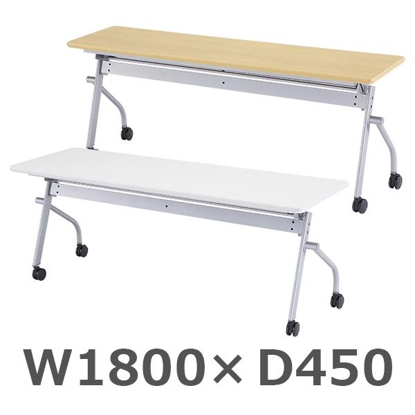 平行スタックテーブル/KSP-1845A/2色/KSPシリーズ/1001355