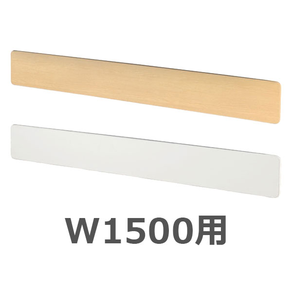 【単品購入不可】幕板/KSシリーズ専用/幅1500mm用/KSM-15/1000487
