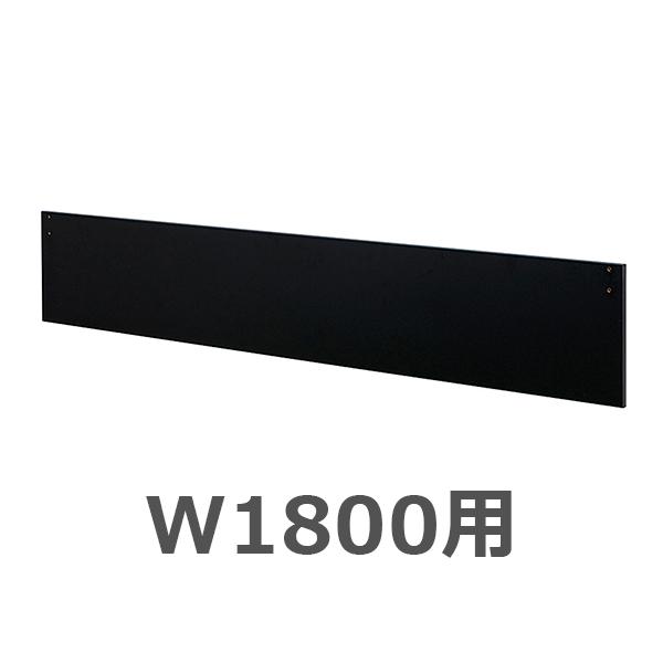【単品購入不可】幕板/KVシリーズ専用/幅1800mm用/KVM-2318-BK/ブラック/KVシリーズ/1001358