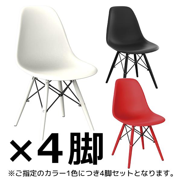 コンセプトチェア/シェルB/4脚セット/LAIN-7068C/3色/LAINシリーズ/1001362