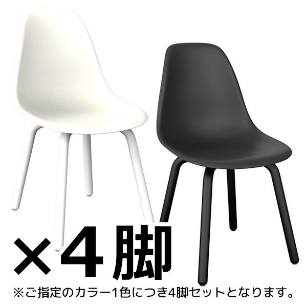 コンセプトチェア/シェルC/4脚セット/LAIN-7068F/2色/LAINシリーズ/1001364
