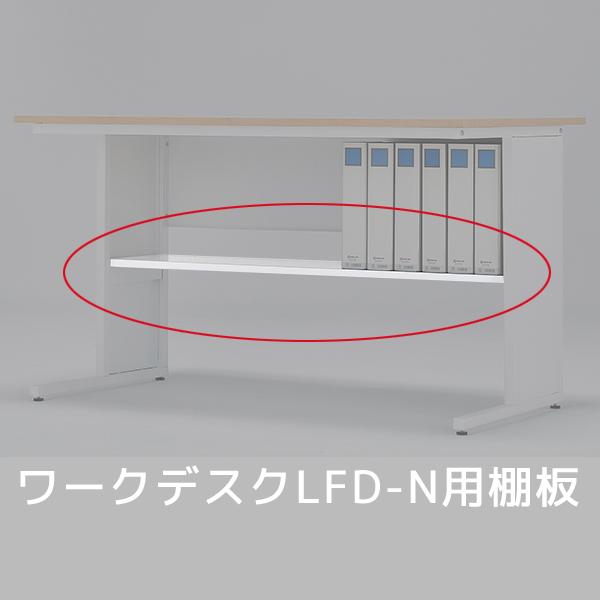 【本体同時購入専用】棚板/ワークデスクLFDシリーズ専用/幅1000用/LFD-T10/1000526