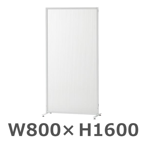 パーティション/マグネット連結可能/LUNATE-0816/幅800×奥行400×高さ1600mm/半透明/ルネート(Lunate)シリーズ/661002