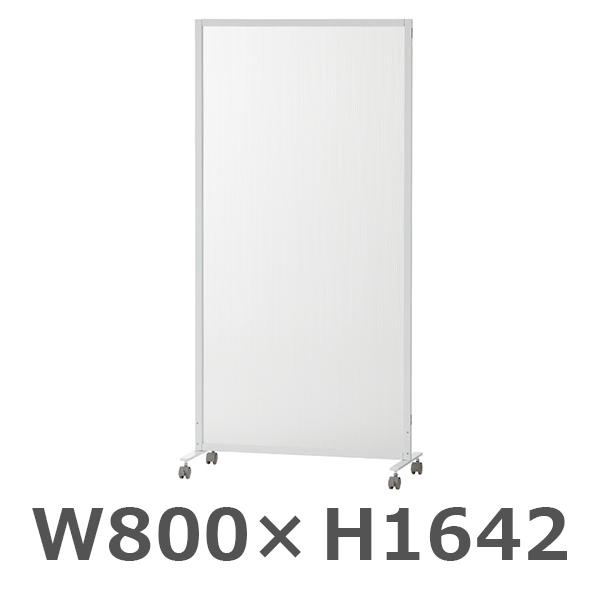 パーティション/マグネット連結可能/キャスター付き/LUNATE-0816-CA/幅800×奥行400×高さ1642mm/半透明/ルネート(Lunate)シリーズ/661015