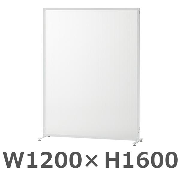 パーティション/マグネット連結可能/LUNATE-1216/幅1200×奥行400×高さ1600mm/半透明/ルネート(Lunate)シリーズ/661003