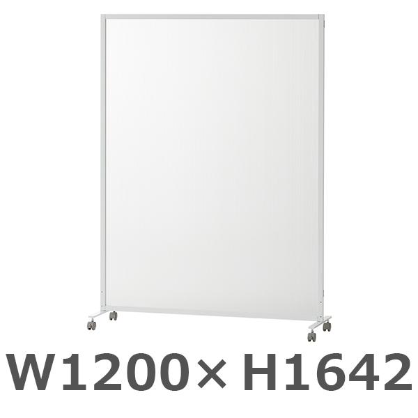 パーティション/マグネット連結可能/キャスター付き/LUNATE-1216-CA/幅1200×奥行400×高さ1642mm/半透明/ルネート(Lunate)シリーズ/661016
