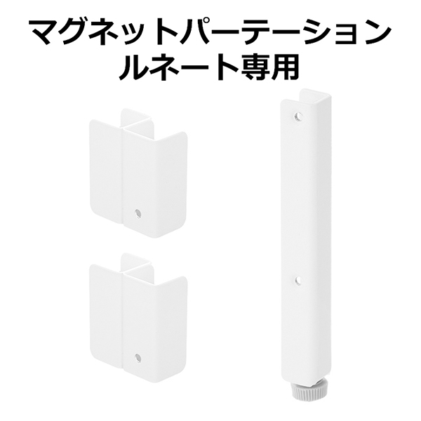 パーティション/ルネートシリーズ専用/L字連結セット/LUNATE-L/661012