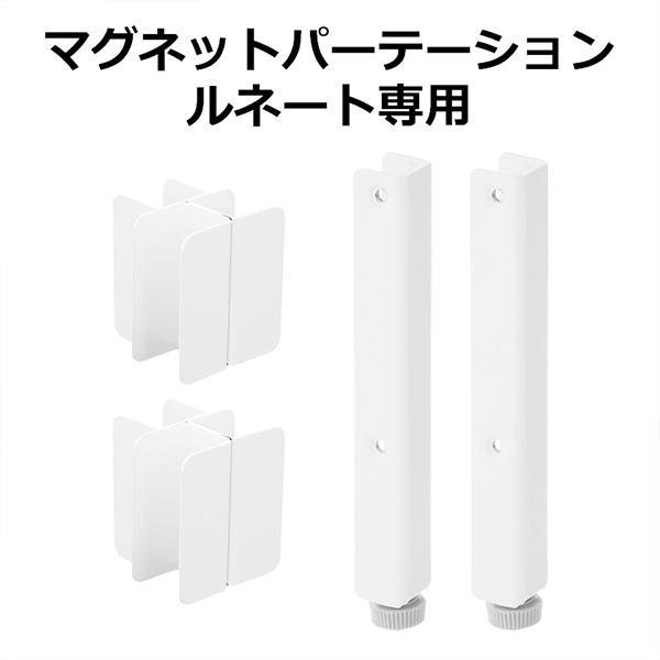 パーティション/ルネートシリーズ専用/T字連結セット/LUNATE-T/661013