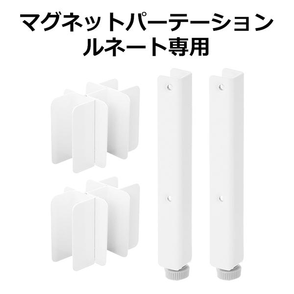 パーティション/ルネートシリーズ専用/十字連結セット/LUNATE-X/661014