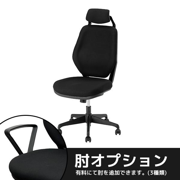 オフィスチェア/ヘッドレスト付き/LUX-H-39-BK/ブラック/LUXシリーズ/1001477