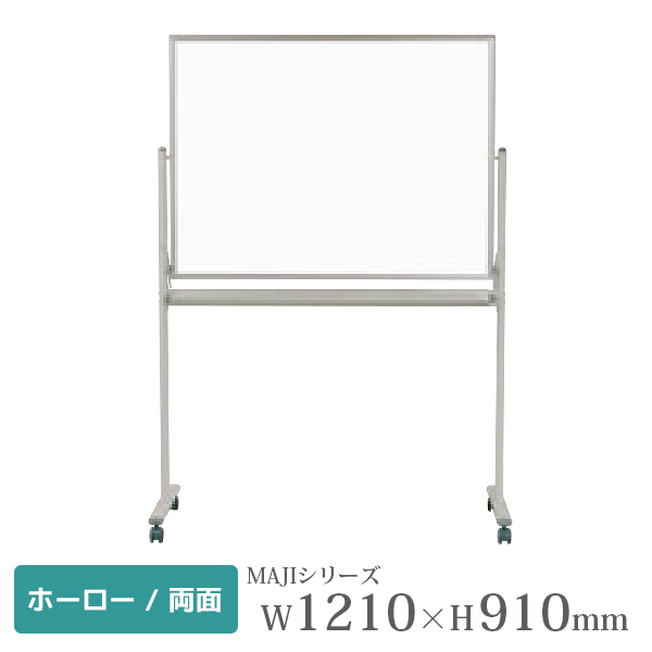 【馬印】ホワイトボード/ホーロータイプ/無地両面/脚付/MH34TDN/幅1210×高さ910mm/MAJIシリーズ/1001277
