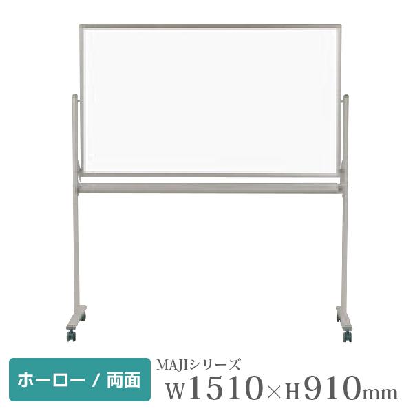 【馬印】ホワイトボード/ホーロータイプ/無地両面/脚付/MH35TDN/幅1510×高さ910mm/MAJIシリーズ/1001276