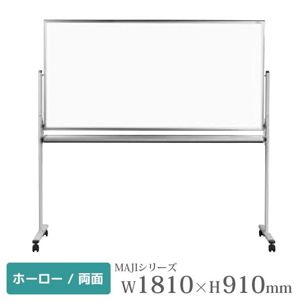 【馬印】ホワイトボード/ホーロータイプ/無地両面/脚付/MH36TDN/幅1810×高さ910mm/MAJIシリーズ/1001275