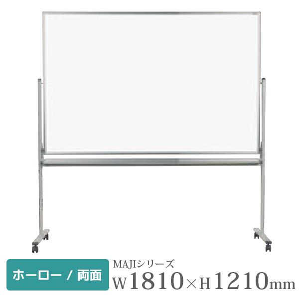 【馬印】ホワイトボード/ホーロータイプ/無地両面/脚付/MH46TDN/幅1810×高さ1210mm/MAJIシリーズ/1001274