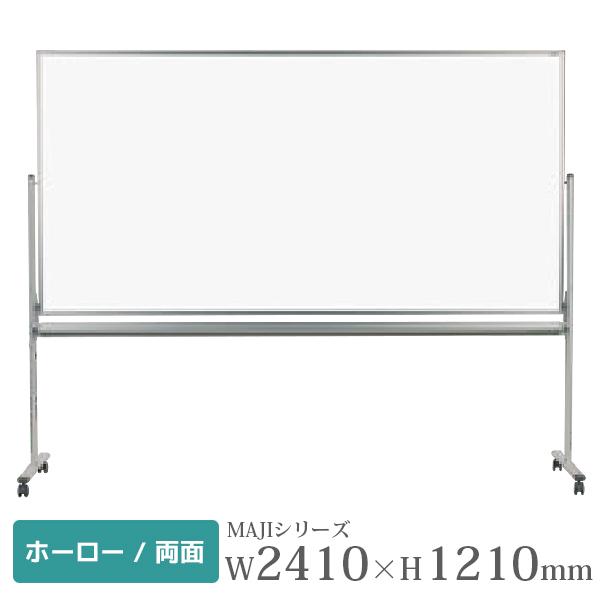 【馬印】ホワイトボード/ホーロータイプ/無地両面/脚付/MH48TDN/幅2410×高さ1210mm/MAJIシリーズ/1001273