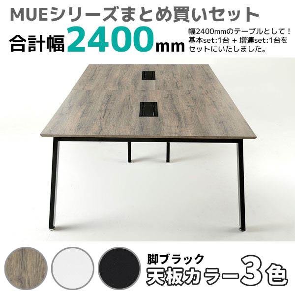 ミーティングテーブル幅2400mmセット/ブラック脚/MUE-B1214-□□-2/幅2400×奥行1400×高さ720mm/天板2色/MUEシリーズ/1001442