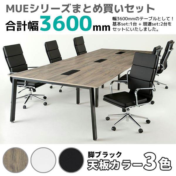 ミーティングテーブル幅3600mmセット/ブラック脚/MUE-B1214-□□-3/幅3600×奥行1400×高さ720mm/天板2色/MUEシリーズ/1001443