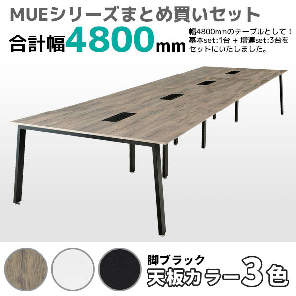 ミーティングテーブル幅4800mmセット/ブラック脚/MUE-B1214-□□-4/幅4800×奥行1400×高さ720mm/天板3色/MUEシリーズ/1001444