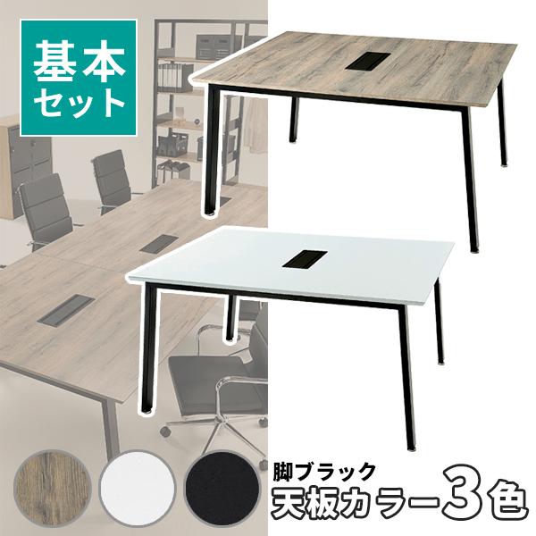 ミーティングテーブル基本set/ブラック脚/MUE-B1214-□□/幅1200×奥行1400×高さ720mm/天板2色/MUEシリーズ/1001439