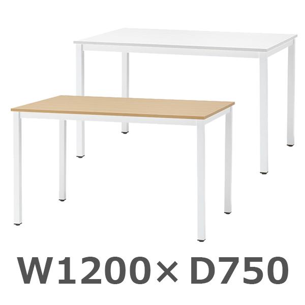 ミーティングテーブル/NFT-1275/幅1200×奥行750×高さ720mm/NFTシリーズ/1000494