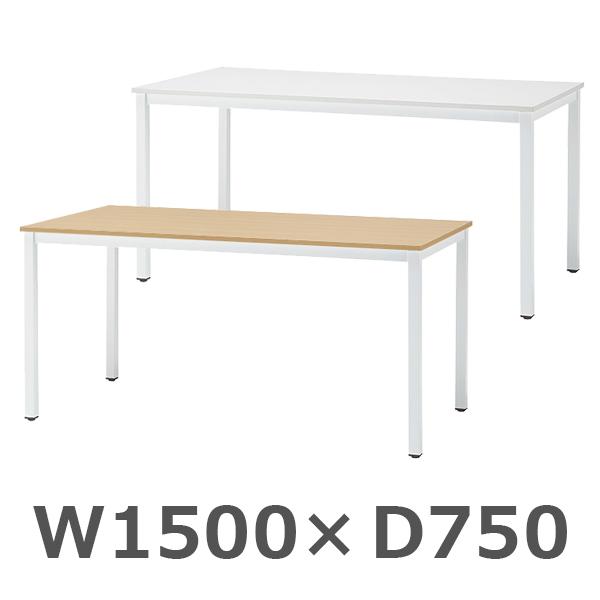 ミーティングテーブル/NFT-1575/幅1500×奥行750×高さ720mm/NFTシリーズ/1000496