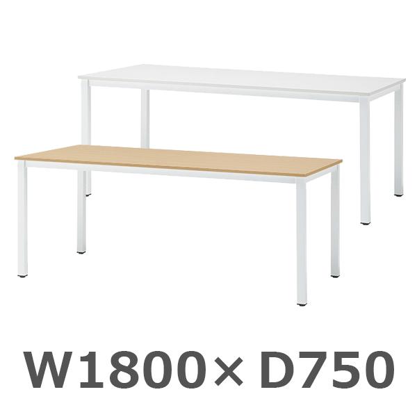 ミーティングテーブル/NFT-1875/幅1800×奥行750×高さ720mm/NFTシリーズ/1000498