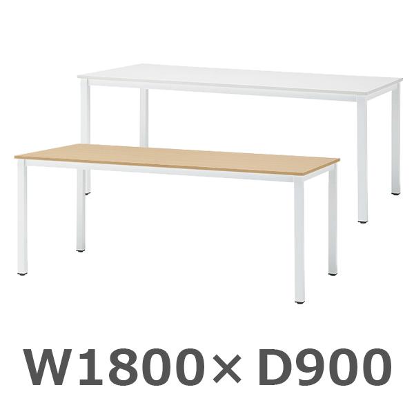 ミーティングテーブル/NFT-1890/幅1800×奥行900×高さ720mm/NFTシリーズ/1000500