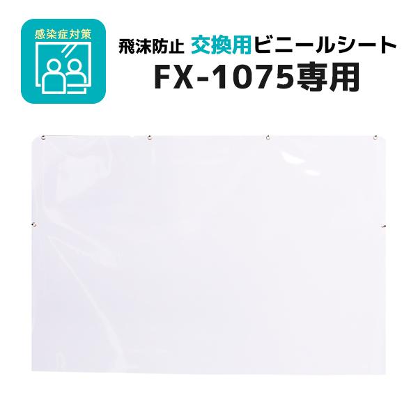 【オプション】NI-FX-1075用/交換用ビニールシート/NI-FX-B/幅約960×高さ約650mm/NI-FXシリーズ/1001430