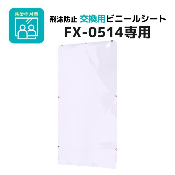 【オプション】NI-FX-0514用/交換用ビニールシート/NI-FX-B14/幅445×高さ795mm/NI-FXシリーズ/1001432