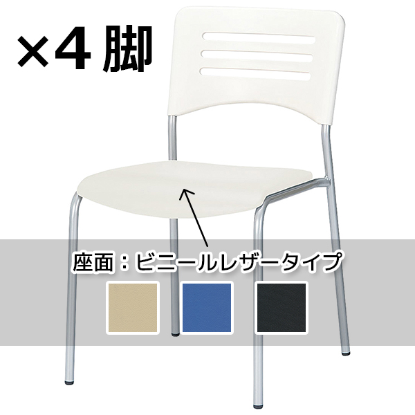 スタッキングチェア/背ホワイト/4本脚/ビニールレザータイプ/4脚セット/NKIN-W26/NKINシリーズ/1000568